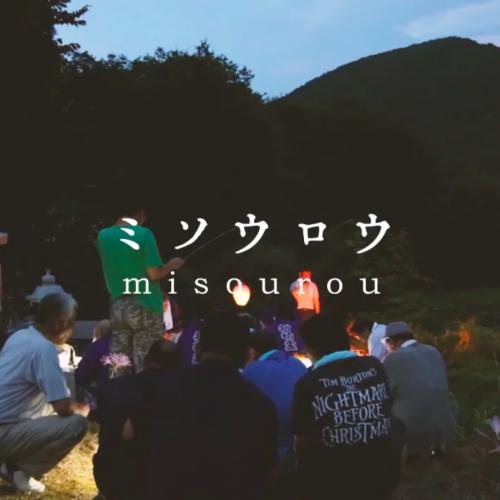 小友町長野地区 迎え盆の伝統行事「御精霊(ミソウロウ)」