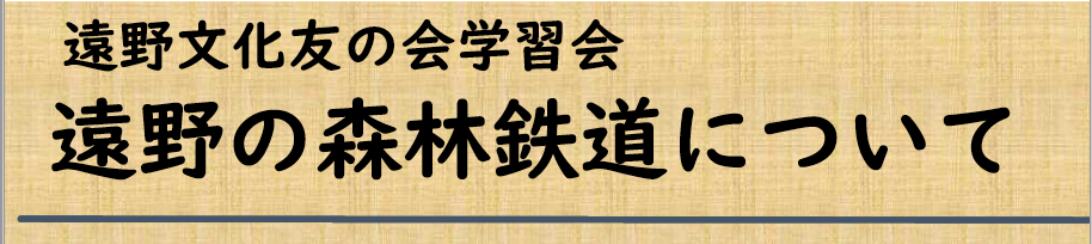 【重要なお知らせ】遠野文化友の会学習会「遠野の森林鉄道について」 延期のお知らせ
