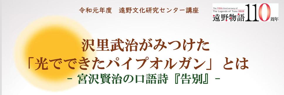 【重要なお知らせ】3月の遠野文化研究センター講座延期について