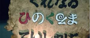 ようこそ「ひのくるま」へ~発足一周年~/木瀬公二 遠野文化研究センター研究員 元朝日新聞盛岡総局長
