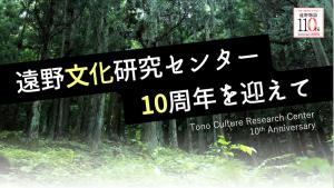 「遠野文化研究センター10周年を迎えて」